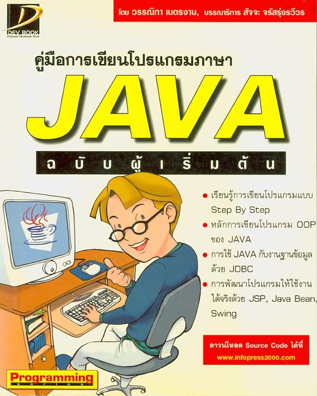 คู่มือการเขียนโปรแกรมภาษา Java ฉบับผู้เริ่มต้น /ประภาพร ช่างไม้ ; สัจจะ จรัสรุ่งรวีวร บรรณาธิการ