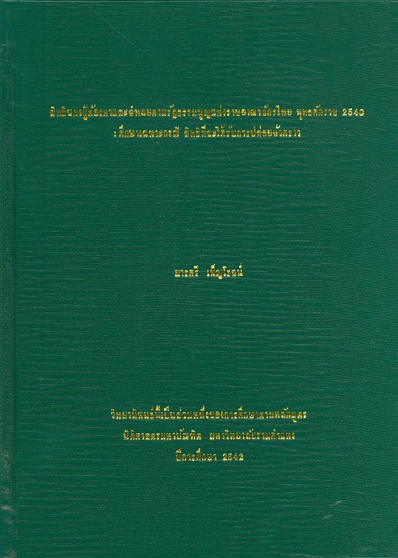 สิทธิของผู้ต้องหาและจำเลยตามรัฐธรรมนูญแห่งราชอาณาจักรไทยพุทธศักราช 2540 :ศึกษาเฉพาะกรณีสิทธิที่จะได้รับการปล่อยชั่วคราว /มารศรี เพ็ญโรจน์