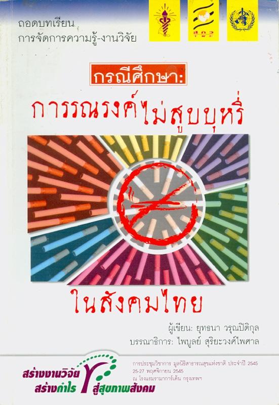 กรณีศึกษา :การรณรงค์ไม่สูบบุหรี่ในสังคมไทย /ยุทธนา วรุณปิติกุล ; บรรณาธิการ, ไพบูลย์ สุริยะวงศ์ไพศาล||การรณรงค์ไม่สูบบุหรี่ในสังคมไทย||ถอดบทเรียนการจัดการความรู้-งานวิจัย