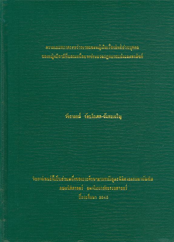ความเสมอภาคระหว่างชายและหญิงในเรื่องสิทธิส่วนบุคคลของหญิงมีสามีที่นอกเหนือจากประมวลกฎหมายแพ่งและพาณิชย์ / cวัชราภรณ์ รัตนโกเศศ-จันทรเจริญ||Gender in equality in legal provisions on the personal rights of married women, prescribed in special acts and laws