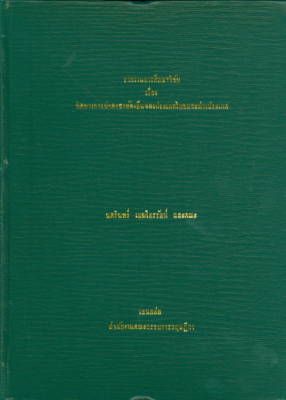 งานวิจัยเรื่อง ทิศทางการปกครองท้องถิ่นของประเทศไทยและต่างประเทศ /นครินทร์ เมฆไตรรัตน์ และคณะ||รายงานการศึกษาวิจัยเรื่อง ทิศทางการปกครองท้องถิ่นของประเทศไทยและต่างประเทศ