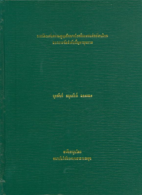 การวัดระดับความสูญเสียจากโรคที่กระทบต่อสังคมไทย แนวการจัดลำดับปัญหาสุขภาพ /บุรณัชย์ สมุทรักษ์ ...[และคณะ]