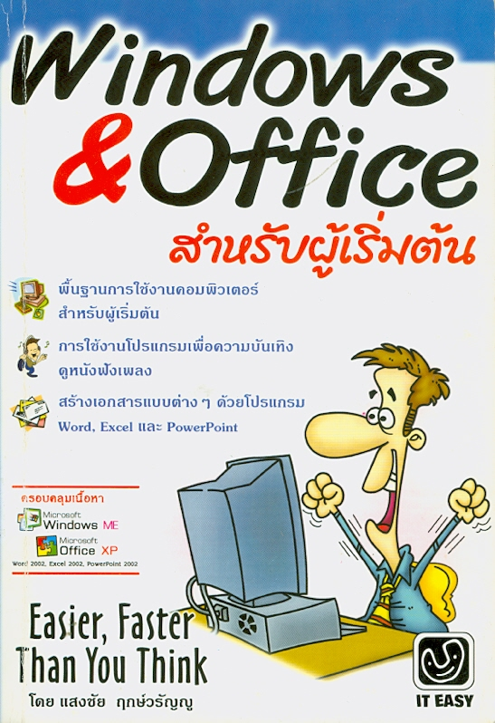 Windows & Office สำหรับผู้เริ่มต้น /แสงชัย ฤกษ์วรัญญู