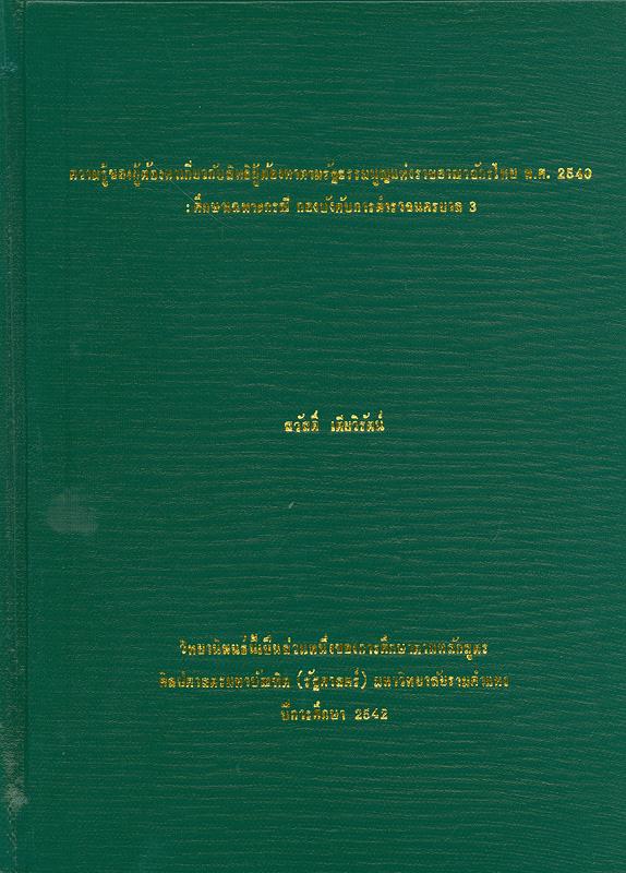 ความรู้ของผู้ต้องหาเกี่ยวกับสิทธิผู้ต้องหาตามรัฐธรรมนูญแห่งราชอาณาจักรไทย พ.ศ. 2540 :ศึกษาเฉพาะกรณี กองบังคับการตำรวจนครบาล 3 /สวัสดิ์ เตียวิรัตน์