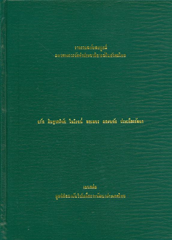 รายงานฉบับสมบูรณ์แนวทางการจัดทำประชาพิจารณ์ในสังคมไทย /จรัล ดิษฐาอภิชัย, ไพโรจน์ พลเพชร และชลัท ประเทืองรัตนา
