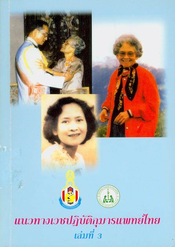 แนวทางเวชปฏิบัติกุมารแพทย์ไทย.เล่มที่ 3 /บรรณาธิการ, อุไรวรรณ โชติเกียรติ, รัตโนทัย พลับรู้การ และ อุษา ทิสากร