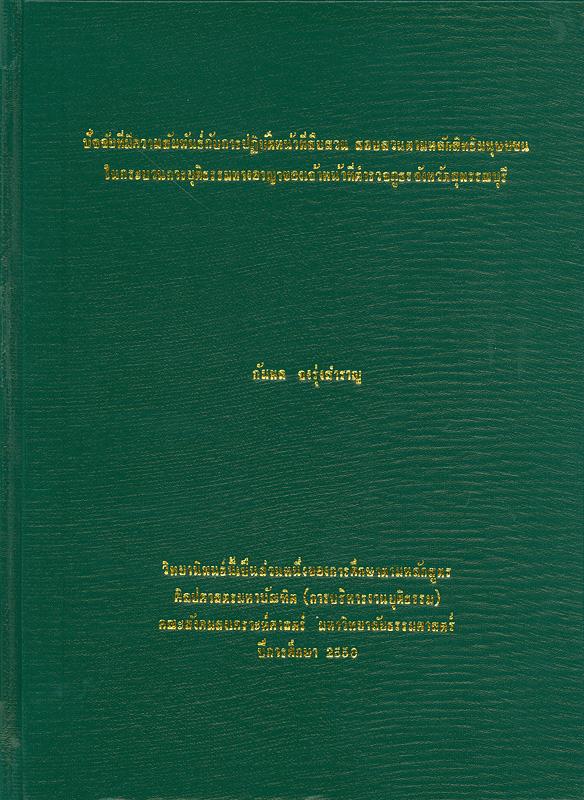ปัจจัยที่มีความสัมพันธ์กับการปฏิบัติหน้าที่สืบสวนสอบสวนตามหลักสิทธิมนุษยชนในกระบวนการยุติธรรมทางอาญาของเจ้าหน้าที่ตำรวจภูธรจังหวัดสุพรรณบุรี  /กัมพล จงรุ่งสำราญ||Factors relating to human rights investigation in the criminal justice process of Supanburi Provincial Police officers