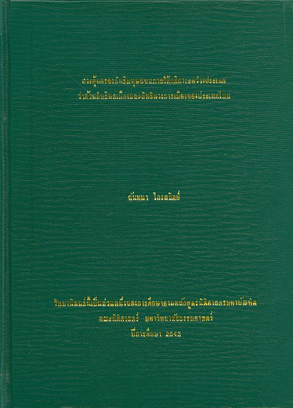 การคุ้มครองสิทธิมนุษยชนภายใต้กติการะหว่างประเทศ ว่าด้วยสิทธิพลเมืองและสิทธิทางการเมืองของประเทศไทย /ฉันทนา ไกรสถิตย์
