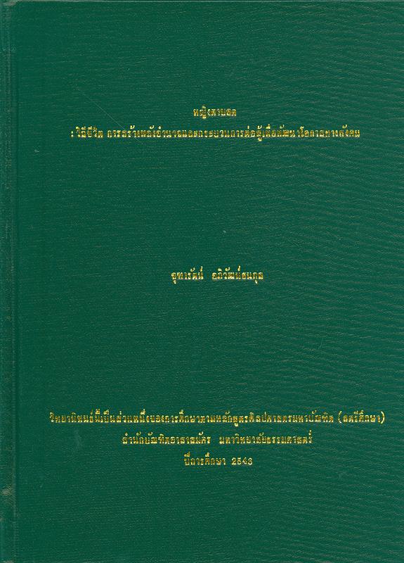 หญิงตาบอด :วิถีชีวิต การสร้างพลังอำนาจและกระบวนการต่อสู้เพื่อพัฒนาโอกาสทางสังคม /จุฑารัตน์ อภิวัฒน์ธนกุล||Thai female visual disables : life conditions, self empowerment and struggles process for social opportunities