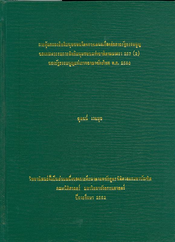 การคุ้มครองสิทธิมนุษยชนโดยการเสนอเรื่องต่อศาลรัฐธรรมนูญของคณะกรรมการสิทธิมนุษยชนแห่งชาติตามมาตรา 257 (2) ของรัฐธรรมนูญแห่งราชอาณาจักรไทย พ.ศ. 2550 /โดย สุพจน์ เวชมุข||Protection of human rights through referring cases by the National Human Rights Commission to the Constitutional Court under section 257 (2) of the Constitution of the Kingdom of Thailand B.E. 2550 (2007)