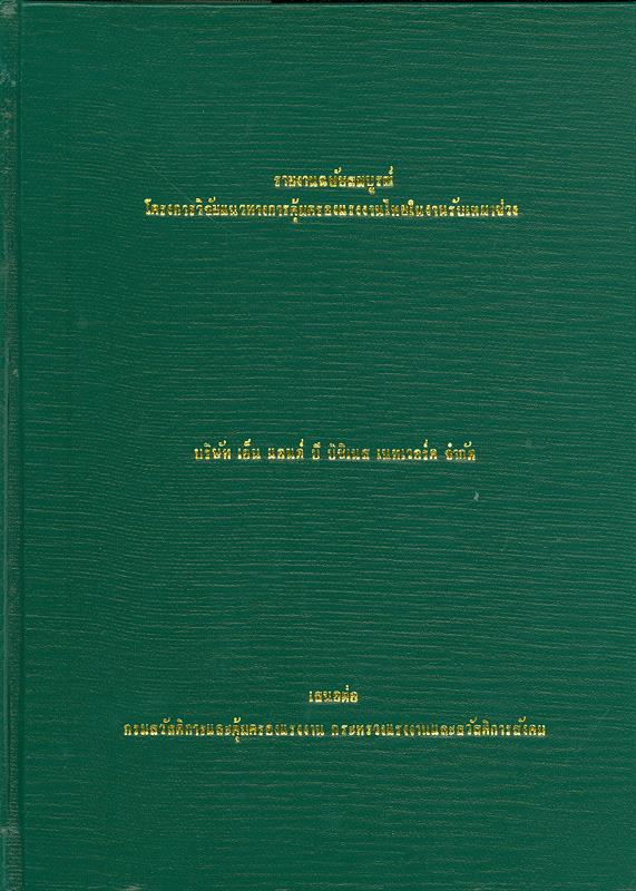 รายงานฉบับสมบูรณ์โครงการวิจัยแนวทางการคุ้มครองแรงงานไทยในงานรับเหมาช่วง /บริษัท เอ็น แอนด์ บี บิซิเนส เนทเวอร์ค จำกัด