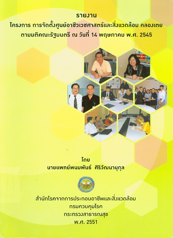 รายงานโครงการการจัดตั้งศูนย์อาชีวเวชศาสตร์และสิ่งแวดล้อม คลองเตย ตามมิติคณะรัฐมนตรี ณ วันที่ 14 พฤษภาคม พ.ศ. 2545 /เรียบเรียงโดยพนมพันธ์ ศิริวัฒนานุกุล
