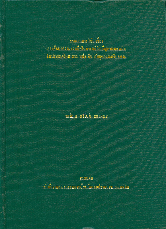 รายงานการวิจัยเรื่องการศึกษาความร่วมมือในการแก้ไขปัญหายาเสพติดในประเทศไทย ลาว พม่า จีน กัมพูชาและเวียดนาม /คณะผู้วิจัย, พรพิมล ตรีโชติ ... [และคนอื่นๆ]