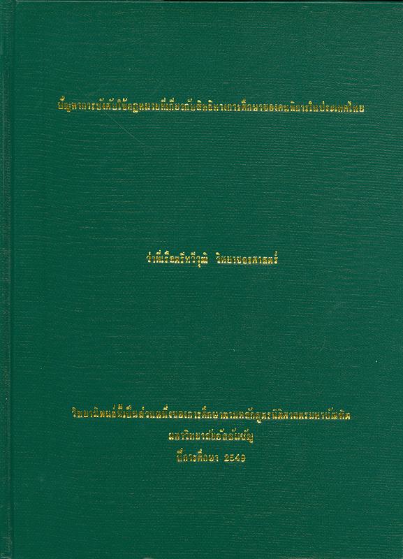 ปัญหาการบังคับใช้กฎหมายที่เกี่ยวกับสิทธิทางการศึกษาของคนพิการในประเทศไทย /ทวีวุฒิ วิทยาขจรศาสตร์