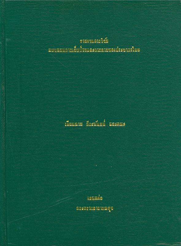 แบบแผนการเจ็บป่วยและการตายของประชากรไทย /เทียนฉาย กีระนันทน์ ... [และคนอื่น ๆ]