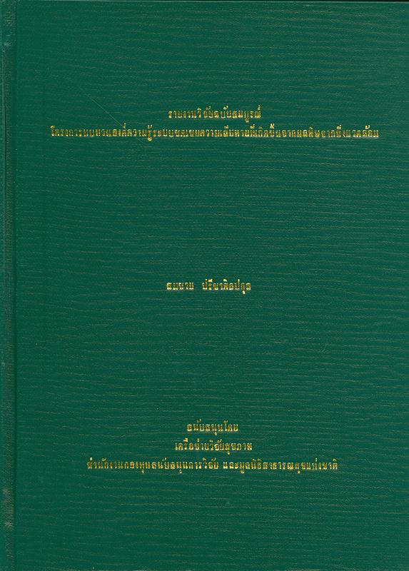 รายงานวิจัยฉบับสมบูรณ์โครงการทบทวนองค์ความรู้ระบบชดเชยความเสียหายที่เกิดขึ้นจากมลพิษจากสิ่งแวดล้อม /สมชาย ปรีชาศิลปกุล