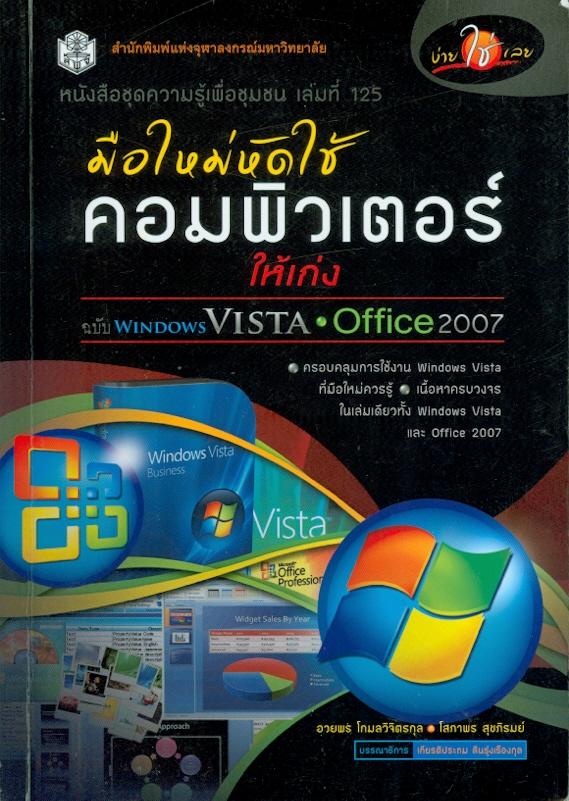ง่ายใช่เลยมือใหม่หัดใช้คอมพิวเตอร์ให้เก่ง (ฉบับ WindowsVista & Office 2007) /อวยพร โกมลวิจิตรกุล และโสภาพร สุขภิรมย์||มือใหม่หัดใช้คอมพิวเตอร์ให้เก่ง (ฉบับ Windows Vista &Office 2007)||หนังสือชุดความรู้เพื่อชุมชน ;เล่มที่ 125