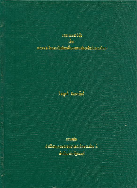 รายงานการวิจัย เรื่อง การกวดวิชาระดับมัธยมศึกษาตอนปลายในประเทศไทย /ไพฑูรย์ สินลารัตน์