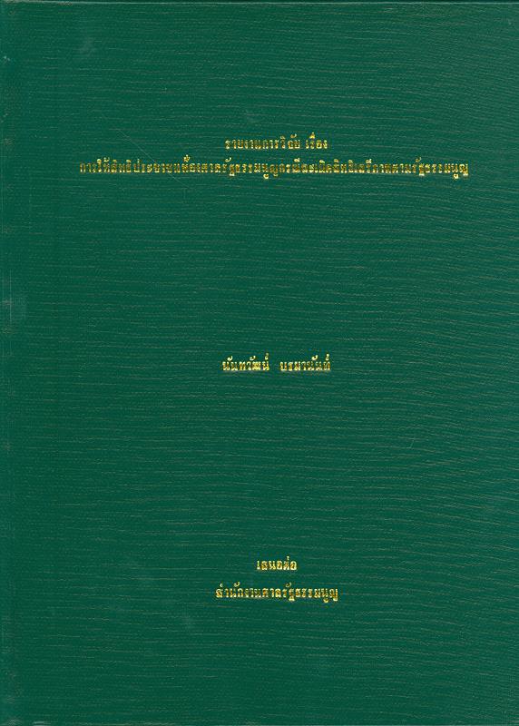 รายงานการวิจัย เรื่อง การให้สิทธิประชาชนฟ้องศาลรัฐธรรมนูญ กรณีละเมิดสิทธิเสรีภาพตามรัฐธรรมนูญ /นันทวัฒน์ บรมานันท์