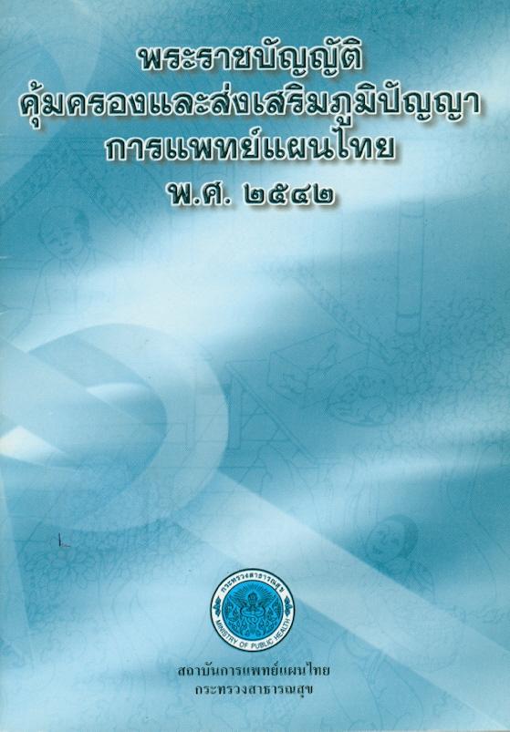 พระราชบัญญัติคุ้มครองและส่งเสริมภูมิปัญญาการแพทย์แผนไทย พ.ศ. 2542 /สถาบันการแพทย์แผนไทย