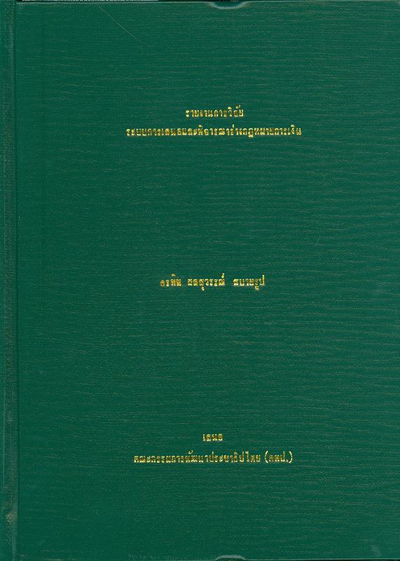 รายงานการวิจัยเรื่องระบบการเสนอและพิจารณาร่างกฎหมายการเงิน /อรพิน ผลสุวรรณ์ สบายรูป||ระบบการเสนอและพิจารณาร่างกฎหมายการเงิน