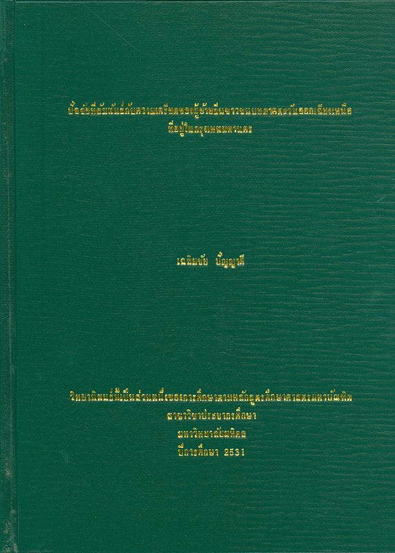 ปัจจัยที่สัมพันธ์กับความเครียดของผู้ย้ายถิ่นชาวชนบทภาคตะวันออกเฉียงเหนือที่อยู่ในกรุงเทพมหานคร /เฉลิมชัย ปัญญาดี||Factors related to stress among Thai North-East rural migrants in Bangkok Metropolis