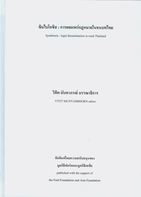 ซิมไบโอซิส :การเผยแพร่กฎหมายในชนบทไทย /วิทิต  มันตาภรณ์ ; บรรณาธิการ||Symbiosis : legal dissemination in rural Thailand