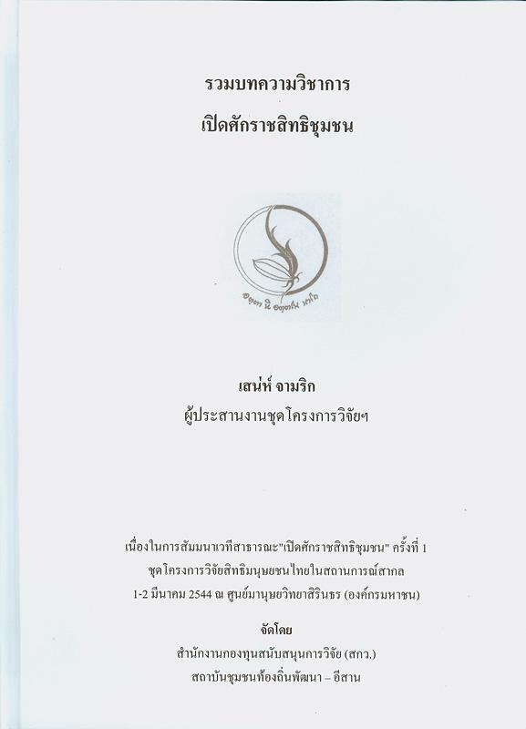 เวทีวิชาการสาธารณะ เปิดศักราชสิทธิชุมชน ชุดโครงการวิจัยสิทธิมนุษยชนไทยในสถานการณ์สากล :เอกสารประกอบการสัมมนาเวทีวิชาการสาธารณะ
