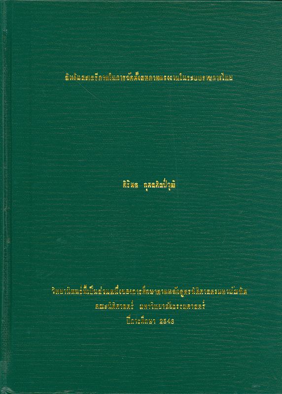 สิทธิและเสรีภาพในการจัดตั้งสหภาพแรงงานในระบบราชการไทย /พันตำรวจตรี ศิริพล กุศลศิลป์วุฒิ||Right and freedom of association and collective bargaining in Thai bureaucracy