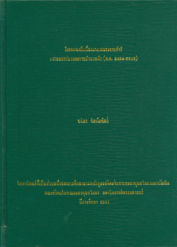 โครงการอันเนื่องมาจากพระราชดำริ :การสถาปนาพระราชอำนาจนำ /ชนิดา ชิตบัณฑิตย์||The Rayally-Initiated Projects : the making of royal hegemony (B.E. 2494-2546)