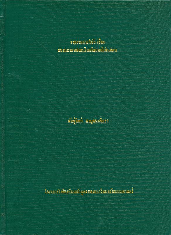 รายงานการวิจัยเรื่อง สถานภาพของคนไทยโดยหลักดินแดน /พันธุ์ทิพย์ กาญจนะจิตรา||สถานภาพของคนไทยโดยหลักดินแดน