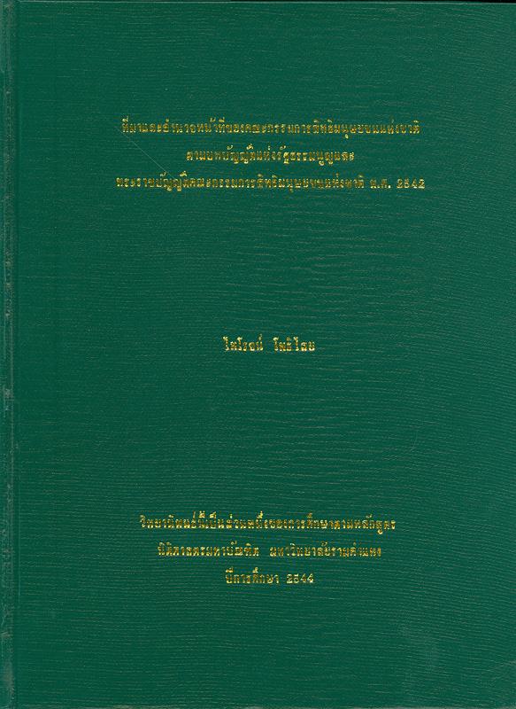 ที่มาและอำนาจหน้าที่ของคณะกรรมการสิทธิมนุษยชนแห่งชาติตามบทบัญญัติแห่งรัฐธรรมนูญ และพระราชบัญญัติคณะกรรมการสิทธิมนุษยชนแห่งชาติ พ.ศ.2542 /ไพโรจน์ โพธิไสย                ||Inception and power and duty of the national human rights committee according to provisions of the constitution and the national human rights act B.E.2542