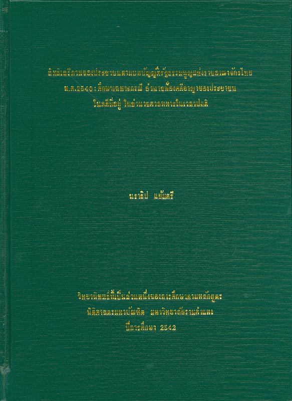 สิทธิและเสรีภาพของประชาชนตามบทบัญญัติรัฐธรรมนูญแห่งราชอาณาจักรไทย พ.ศ. 2540 :ศึกษาเฉพาะกรณีอำนาจฟ้องคดีอาญาของประชาชนในคดีที่อยู่ในอำนาจศาลทหารในเวลาปกติ /นราธิป แย้มศรี||The rights and liberty of the people according to the provisions of the Thai constitution B.E.2540 :a case study on the right of citizens to sue criminal cases under the jurisdiction of the military court in peacetime
