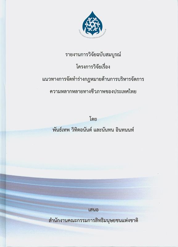 รายงานการวิจัยฉบับสมบูรณ์ (พร้อมร่างกฎหมาย) โครงการวิจัยเรื่อง แนวทางการจัดร่างกฎหมายด้านการบริหารจัดการความหลากหลายทางชีวภาพของประเทศไทย /พันธ์เทพวิทิตอนันต์, นันทน อินทนนท์||แนวทางการจัดร่างกฎหมายด้านการบริหารจัดการความหลากหลายทางชีวภาพของประเทศไทย|Guideline on the drafting of biodiversity management act in Thailand