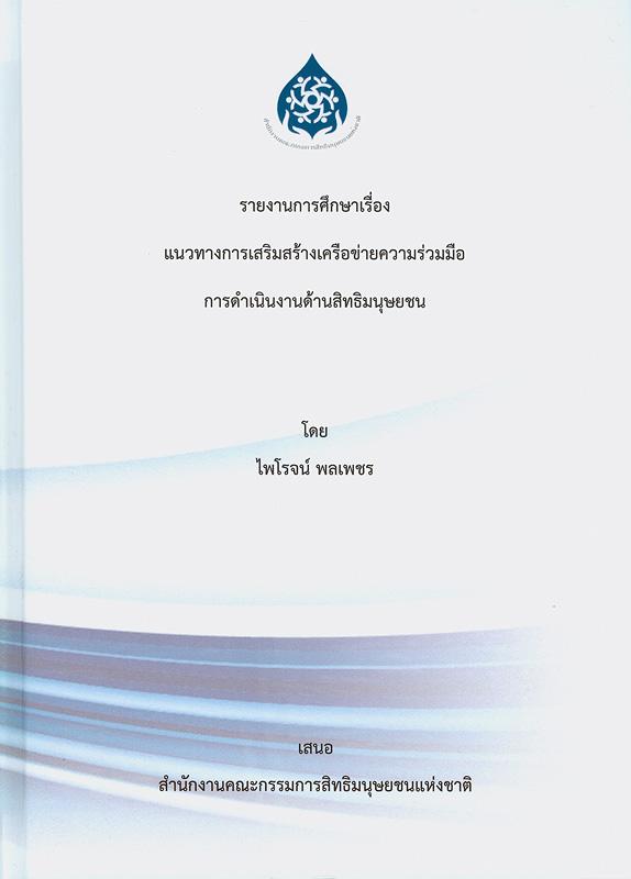 รายงานการศึกษาเรื่อง แนวทางการเสริมสร้างเครือข่ายความร่วมมือการดำเนินงานด้านสิทธิมนุษยชน /ไพโรจน์ พลเพชร                   ||แนวทางการเสริมสร้างเครือข่ายความร่วมมือการดำเนินงานด้านสิทธิมนุษยชน