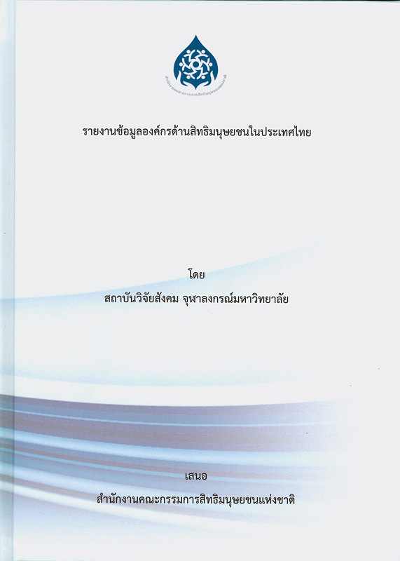 รายงานข้อมูลองค์กรด้านสิทธิมนุษยชนในประเทศไทย /สถาบันวิจัยสังคม จุฬาลงกรณ์มหาวิทยาลัย||ข้อมูลองค์กรด้านสิทธิมนุษยชนในประเทศไทย