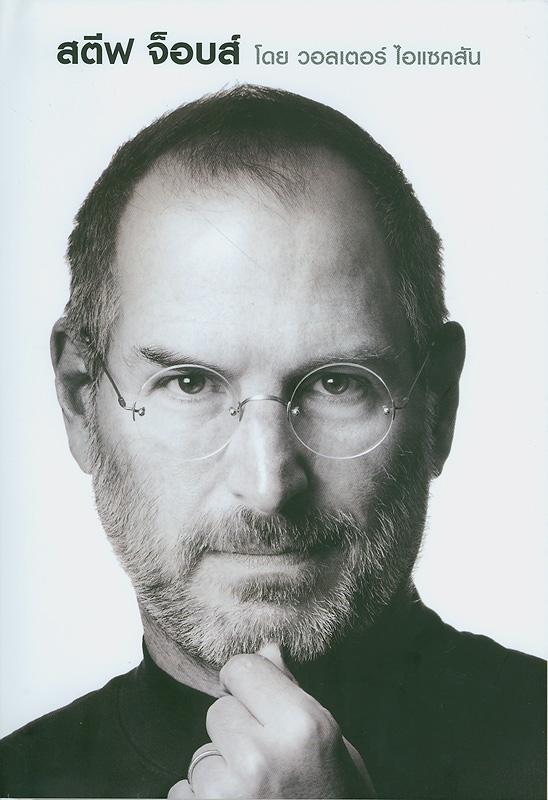 สตีฟ จ็อบส์/วอลเตอร์ ไอแซคสัน ; สุทธิชัย หยุ่น, บรรณาธิการ ; แปลโดย ณงลักษณ์ จารุวัฒน์...[และคนอื่นๆ]||Steve Jobs