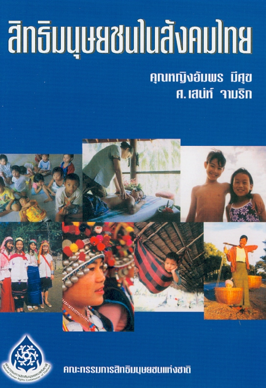สิทธิมนุษยชนในสังคมไทย /คุณหญิงอัมพร มีศุข และ เสน่ห์ จามริก