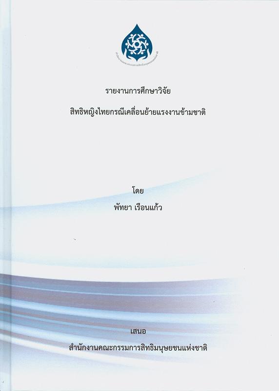 รายงานการศึกษาวิจัยสิทธิหญิงไทยกรณีเคลื่อนย้ายแรงงานข้ามชาติ /พัทยา เรือนแก้ว||สิทธิหญิงไทยกรณีเคลื่อนย้ายแรงงานข้ามชาติ