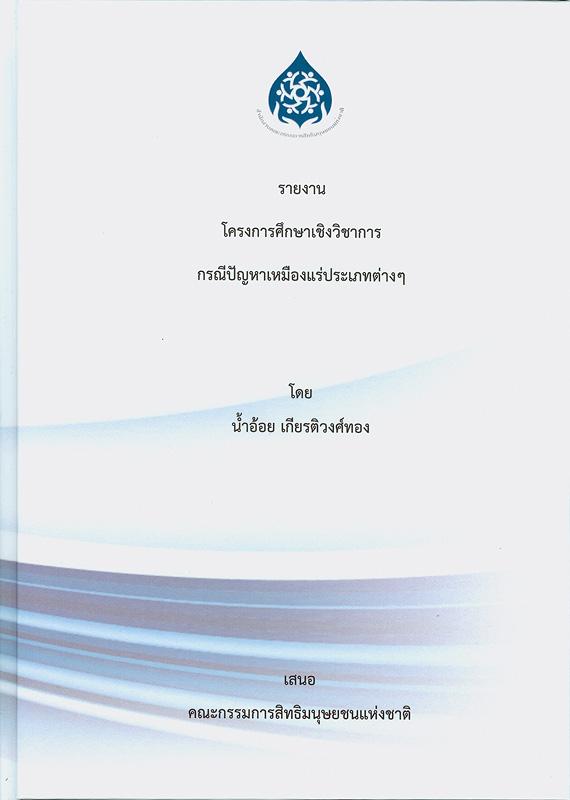 รายงานโครงการศึกษาเชิงวิชาการกรณีปัญหาเหมืองแร่ประเภทต่าง ๆ /น้ำอ้อย เกียรติวงศ์ทอง||โครงการศึกษาเชิงวิชาการกรณีปัญหาเหมืองแร่ประเภทต่าง ๆ