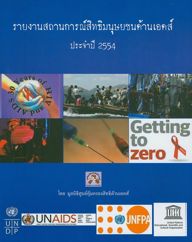 รายงานสถานการณ์สิทธิมนุษยชนด้านเอดส์ ประจำปี 2554 /มูลนิธิศูนย์คุ้มครองสิทธิด้านเอดส์