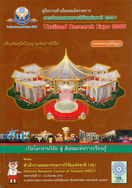 คู่มือการเข้าเยี่ยมชมนิทรรศการ การนำเสนอผลงานวิจัยแห่งชาติ 2551 /สำนักงานคณะกรรมการวิจัยแห่งชาติ (วช.)||Thailand research expo 2008|เปิดโลกงานวิจัย สู่ สังคมแห่งการเรียนรู้
