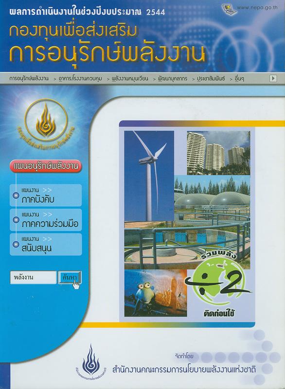 ผลการดำเนินงานในช่วงปีงบประมาณ 2544 กองทุนเพื่อส่งเสริมการอนุรักษ์พลังงาน /สำนักงานคณะกรรมการนโยบายพลังงานแห่งชาติ  ผลการดำเนินงานในช่วงปีงบประมาณ... กองทุนเพื่อส่งเสริมการอนุรักษ์พลังงาน