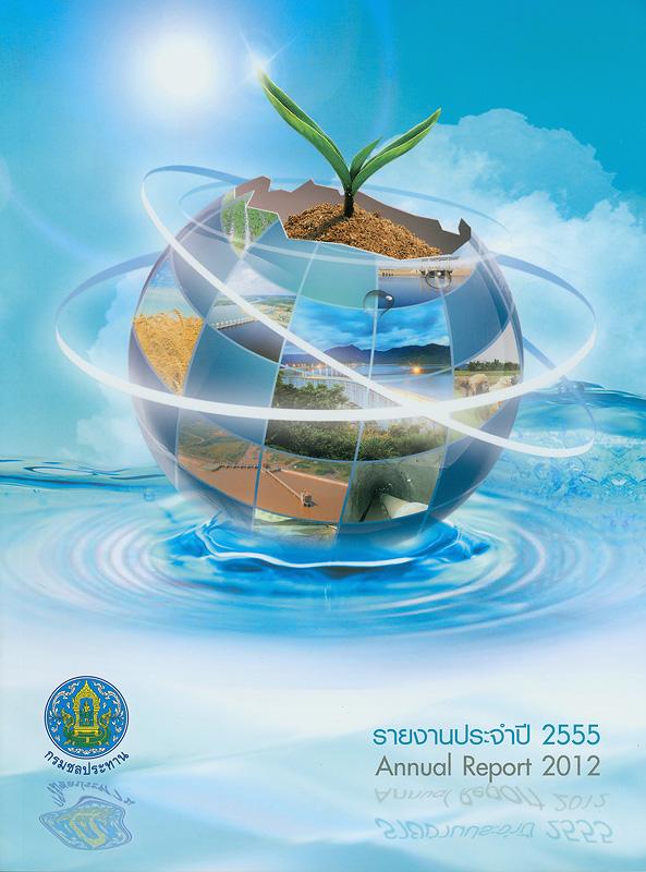 รายงานประจำปี 2555 กรมชลประทาน /กรมชลประทาน  Annual report 2012 Royal Irrigation Department รายงานประจำปี กรมชลประทาน