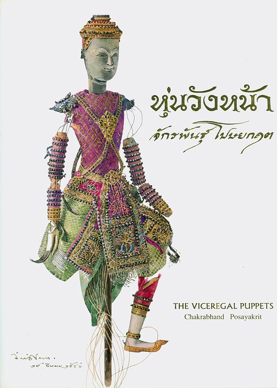 หุ่นวังหน้า /จักรพันธุ์ โปษยกฤต; นพมาส แววหงส์, แปล||Viceregal puppets
