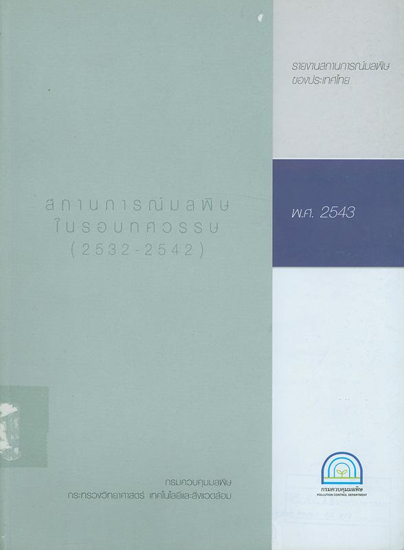 รายงานสถานการณ์มลพิษของประเทศไทย พ.ศ. 2543 /กรมควบคุมมลพิษ กระทรวงทรัพยากรธรรมชาติและสิ่งแวดล้อม  รายงานสถานการณ์มลพิษของประเทศไทย กรมควบคุมมลพิษ กระทรวงทรัพยากรธรรมชาติและสิ่งแวดล้อม สถานการณ์มลพิษในรอบทศวรรษ (2532-2542)