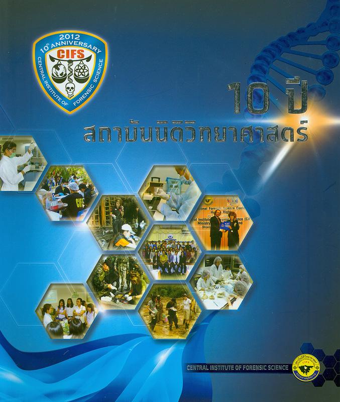 10 ปี สถาบันนิติวิทยาศาสตร์ /สถาบันนิติวิทยาศาสตร์ กระทรวงยุติธรรม||10th Anniversary Central Institute of Forensic Science