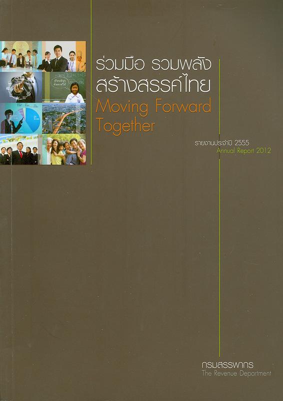 รายงานประจำปี 2555 กรมสรรพากร /กรมสรรพากร||รายงานประจำปี กรมสรรพากร|Annual report 2012 The Revenue Department|ร่วมมือ รวมพลัง สร้างสรรค์ไทย