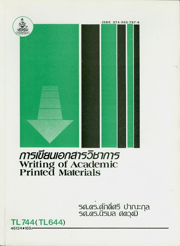 การเขียนเอกสารวิชาการ /ศักดิ์ศรี ปาณะกุล และ นิรมล ศตวุฒิ||Writing of academic printed materials