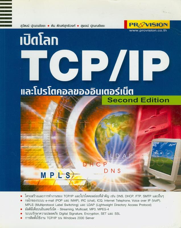 เปิดโลก TCP/IP และโปรโตคอลของอินเตอร์เน็ต /สุวัฒน์ ปุณณชัยยะ, ต้น ตัณฑ์สุทธิวงศ์ และ สุพจน์ ปุณณชัยยะ